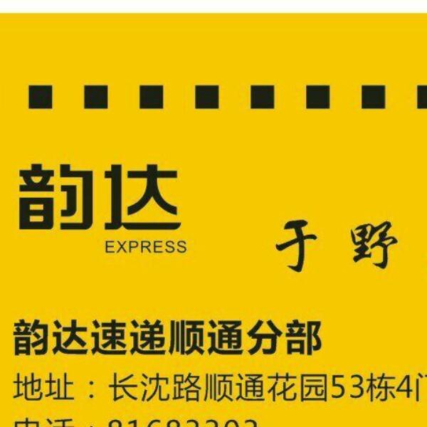 来自于野发布的招聘信息:年后急求大量快递人员,可带底薪工作。人员... - 上海韵达速递有限公司