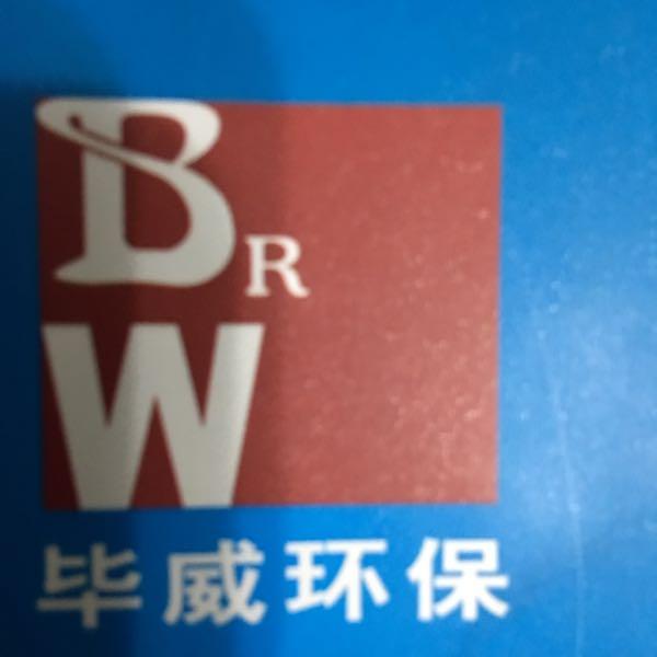 来自任俊发布的供应信息:... - 重庆毕威环保工程设备有限公司