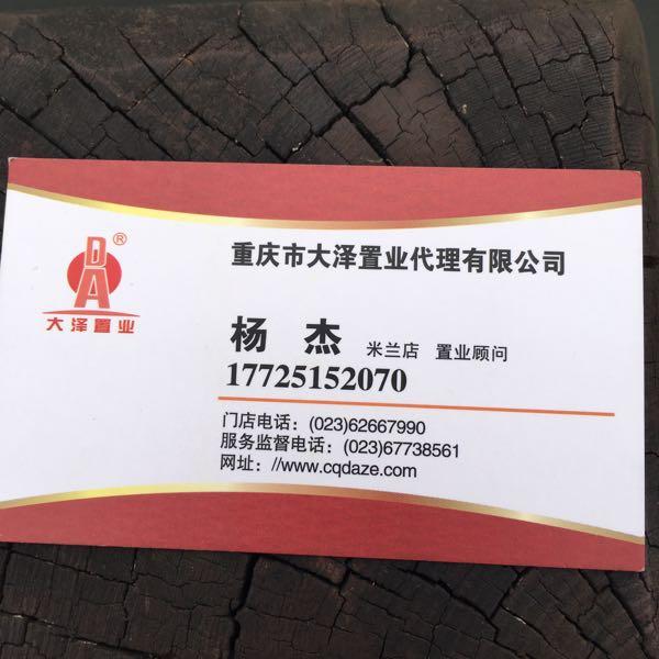 来自杨杰发布的供应信息:本人专业从事房地产,代理重庆市主城九区 ... - 重庆市大泽置业代理有限公司