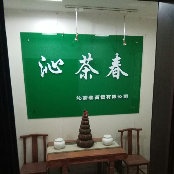 来自李强发布的供应信息:... - 西安沁茶春商贸有限公司