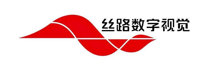 深圳丝路数字视觉股份有限公司
