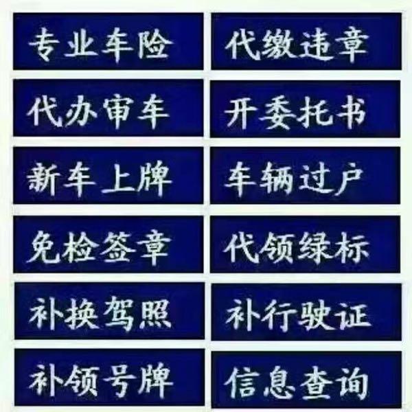 来自杨威龙发布的商务合作信息:外地汽车迁入茂名,新车上牌,代缴违章... - 油城车务