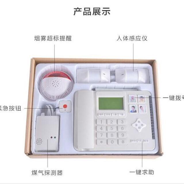 来自梁小姐发布的供应信息:居家养老套装,关爱老人,电话手机APP ... - 深圳市安达智能科技有限公司