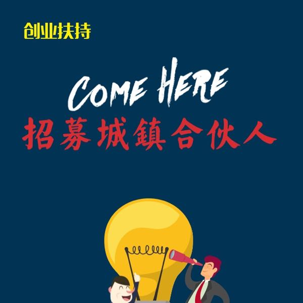 来自张瑾发布的招商投资信息: 成为城镇合伙人,只需缴纳8000元保... - 芒市易捷电子科技有限责任公司