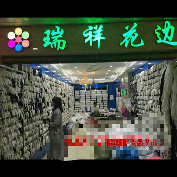 来自陈**发布的供应信息:... - 广州市阅绣纺织品有限公司