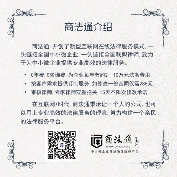 来自周志坚发布的商务合作信息:... - 南京商法通法律咨询服务有限公司