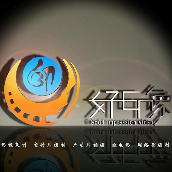 来自印慧发布的供应信息:网址www.filmfang.com中山... - 中山好印象影视策划有限公司