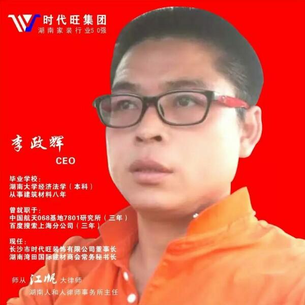 来自李政辉发布的招聘信息:职务:导购员 数量:2名 要求:... - 长沙市时代旺装饰有限公司