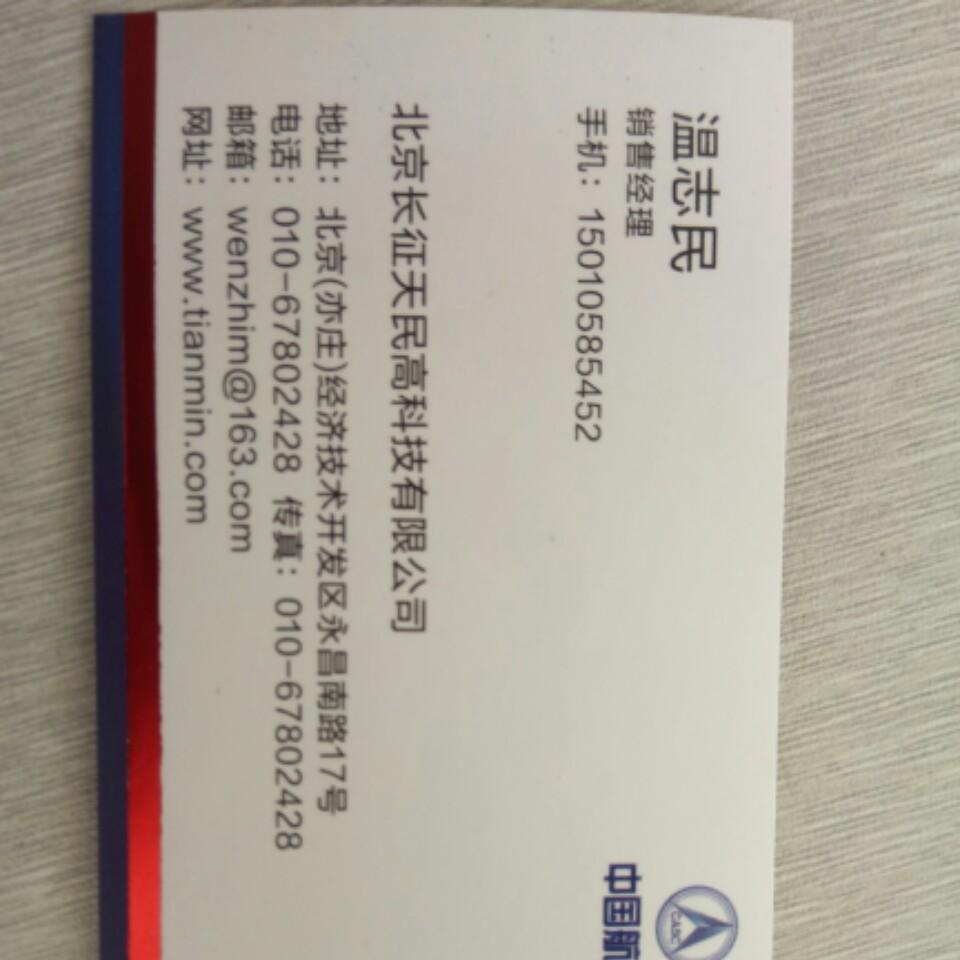 温志民 最新采购和商业信息