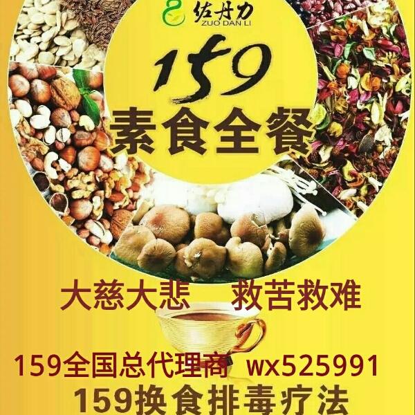 来自付代亮发布的招商投资信息:159素食全餐全球的主题 159素食全餐... - 吉林省佐丹力生物科技有限公司