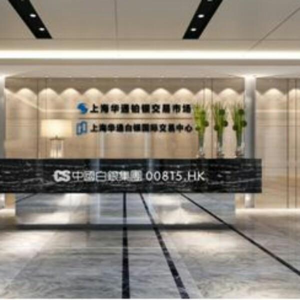 来自张*发布的招商投资信息:上海华通白银国际交易中心成立的嘀嘀云交易... - 青岛汇盛和利商贸有限公司北京分公司