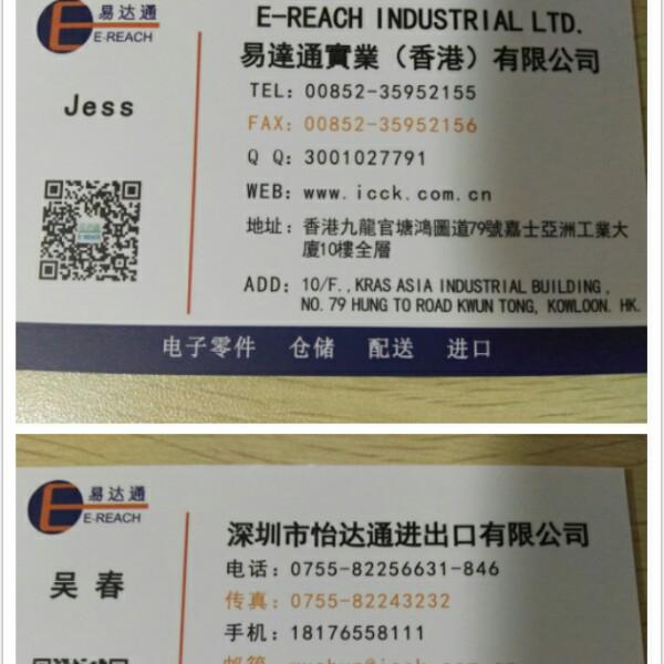 吴春 最新采购和商业信息