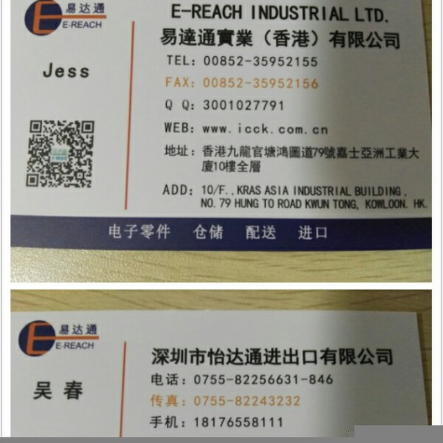 来自吴春发布的供应信息:今天又周五了,今天的最后一单... - 深圳市怡达通进出口有限公司