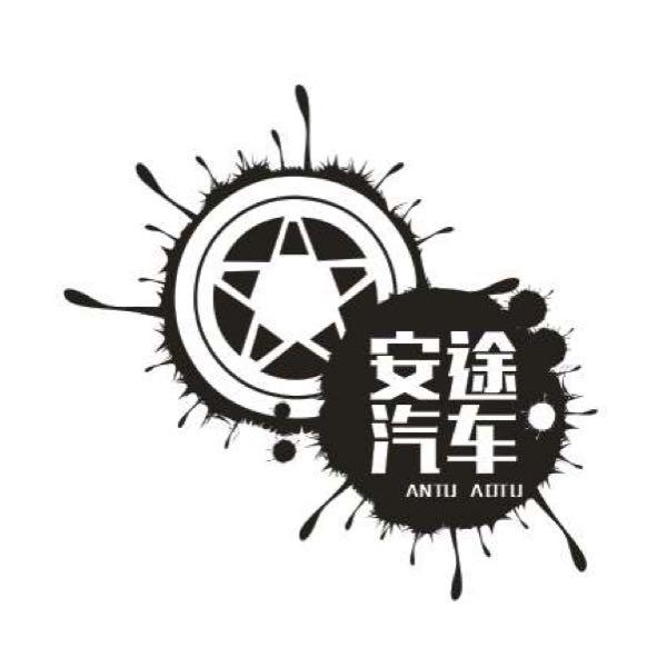 来自李宏发布的供应信息:本公司提供各种租车服务以及汽车相关业务。... - 安途汽车租赁服务有限公司