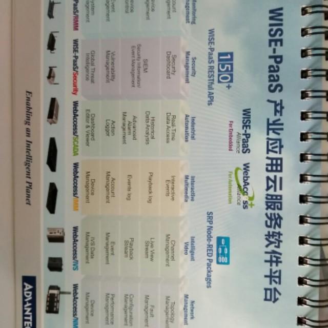 来自夏庆林发布的商务合作信息:... - 研华(中国)公司厦门办事处