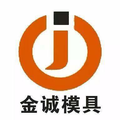 郑州金诚模具制造有限公司 最新采购和商业信息