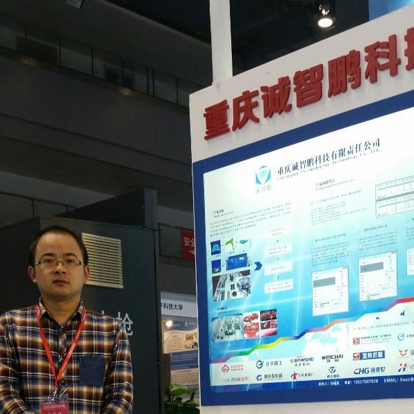 刘尚成 最新采购和商业信息