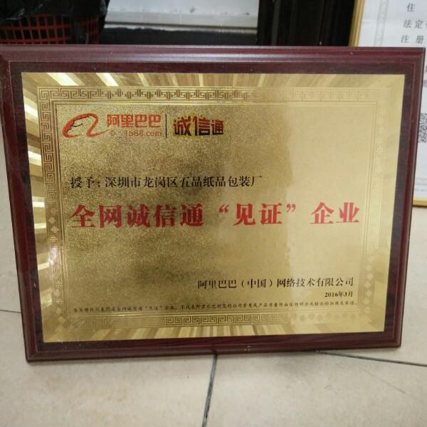 谢琪峰 最新采购和商业信息