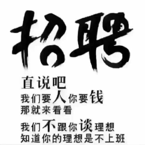 来自秦鑫鑫发布的招聘信息:..急 聘 中国电信营销中心,因拓展4G... - 中国电信