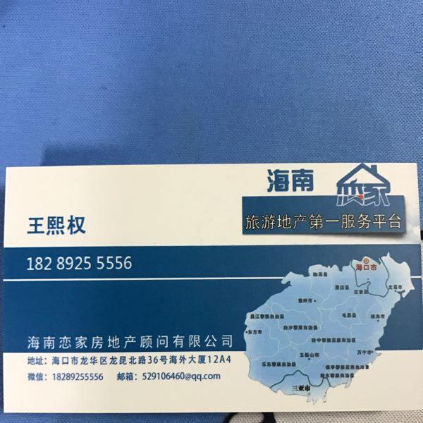 王熙权 最新采购和商业信息