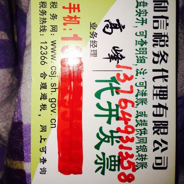 来自高峰发布的供应信息:[供应] [供应] 公司代:开發;嘌可查... - 上海和信税务代理有限公司