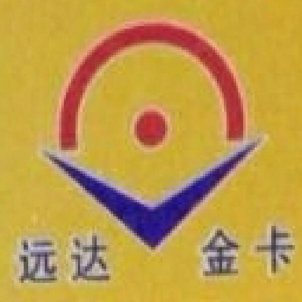 来自刘书秀发布的供应信息:制作 PVC名片 纸名片 不干胶 金箔纸... - 郑州市远达智能卡制造有限公司