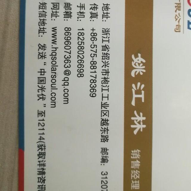 来自姚江林发布的商务合作信息:我司专业生产光伏组件、做EPC总包、代加... - 浙江悦昇新能源科技有限公司