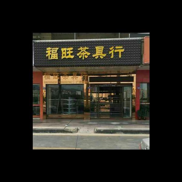 谢辉 最新采购和商业信息