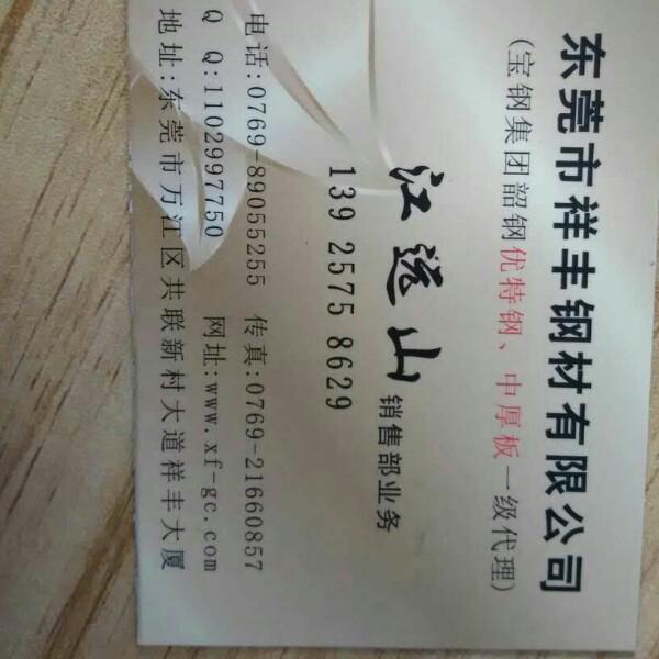 来自江远山发布的商务合作信息:本公司经营,A3板、碳板、平直板、45#... - 东莞市祥丰钢材有限公司