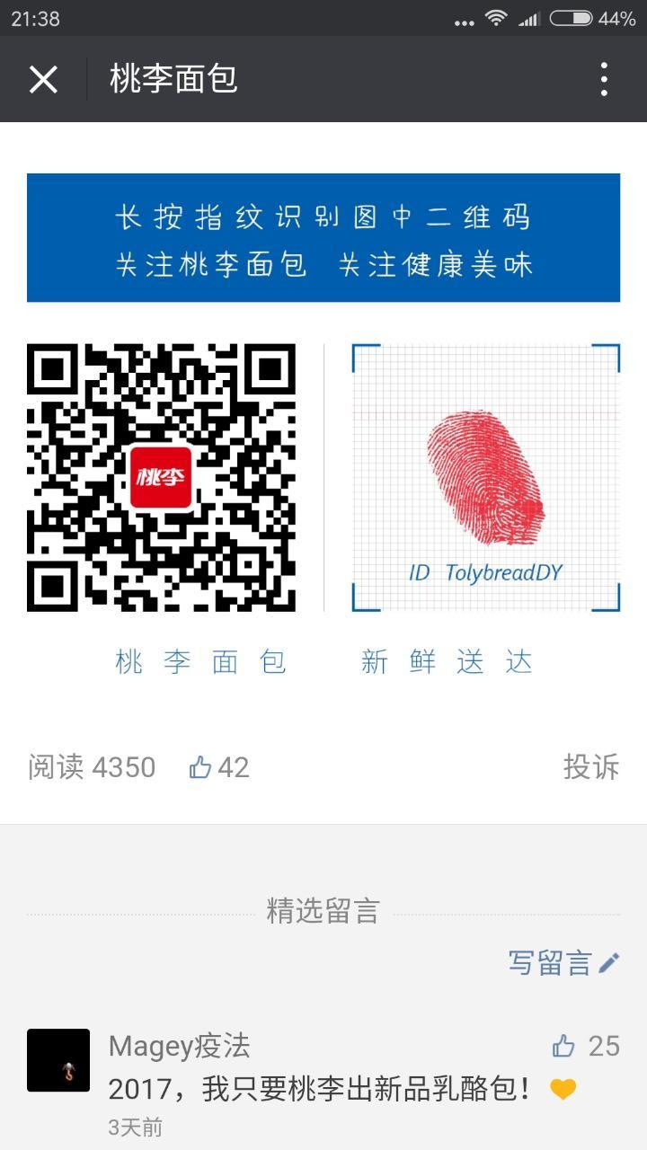 沈阳桃李面包股份有限公司 最新采购和商业信息