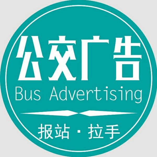来自徐坤发布的商务合作信息:唐山公交车报站拉手广告 让您的企业,产品... - 唐山公交(报站拉手)广告