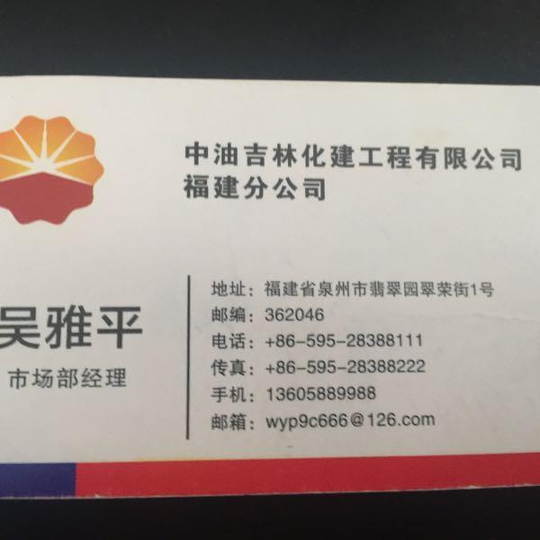 吴雅平 最新采购和商业信息