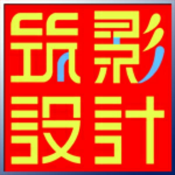 来自韩银发布的商务合作信息:无锡市筑影设计有限公司诚接: 三维效果... - 无锡市筑影图文设计有限公司