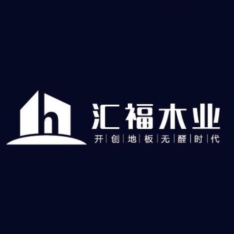 沈阳市汇福木业有限公司 最新采购和商业信息