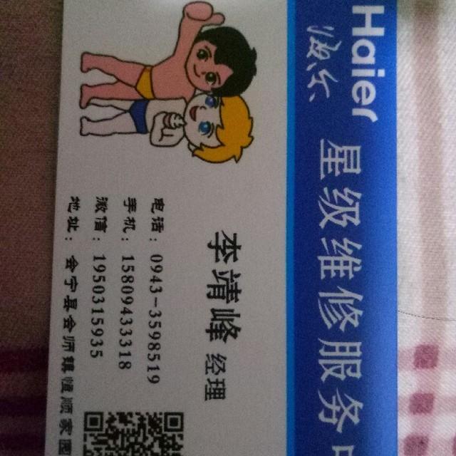 李靖峰 最新采购和商业信息