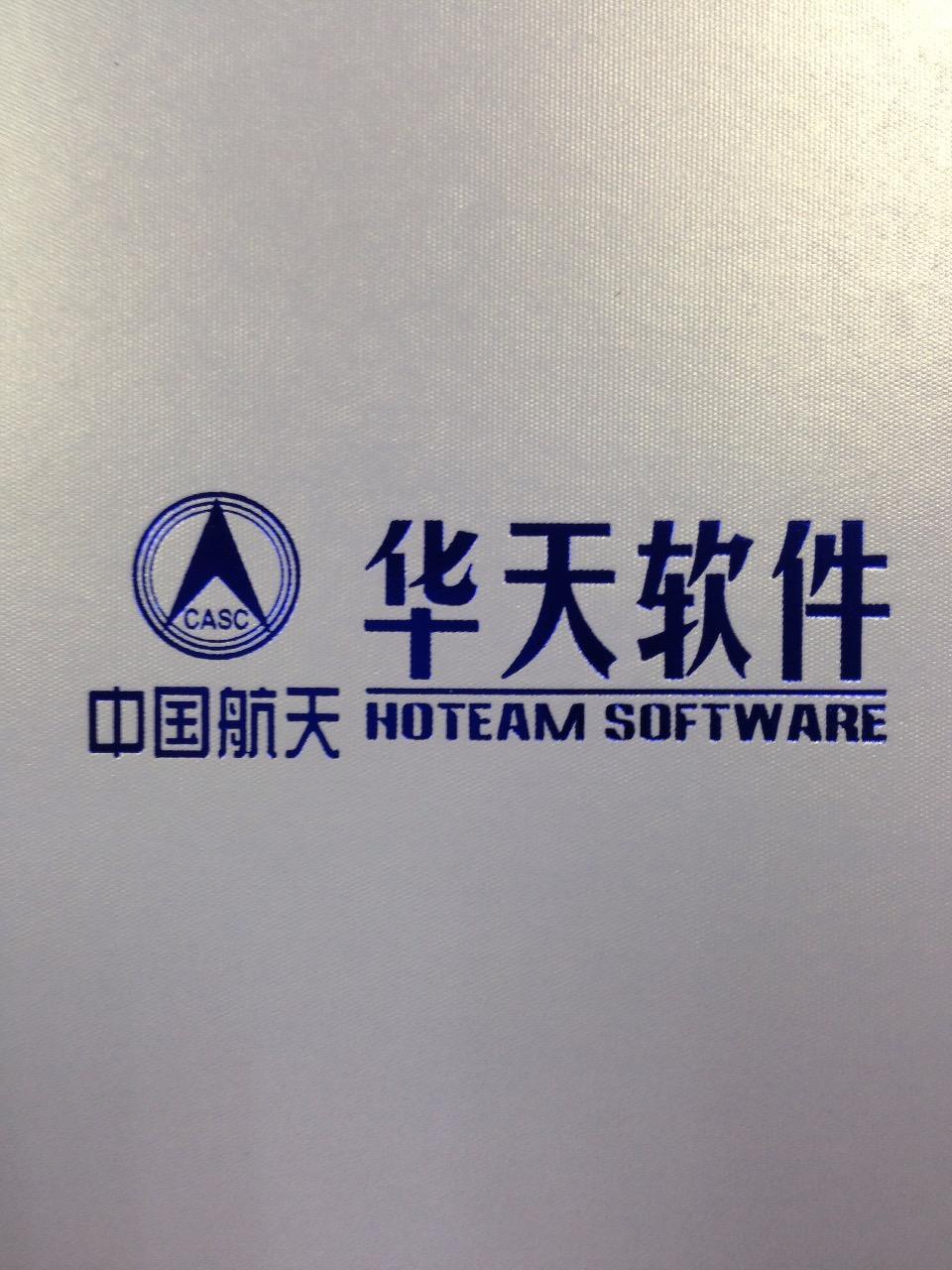 山东山大华天软件有限公司