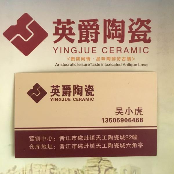 吴小虎 最新采购和商业信息
