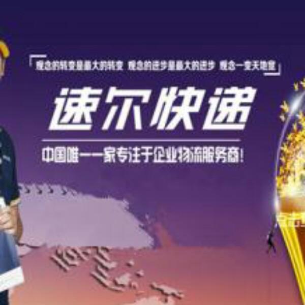 来自田先生发布的公司动态信息:2006年,速尔快递有限公司诞生于广东深... - 广东速尔物流股份有限公司