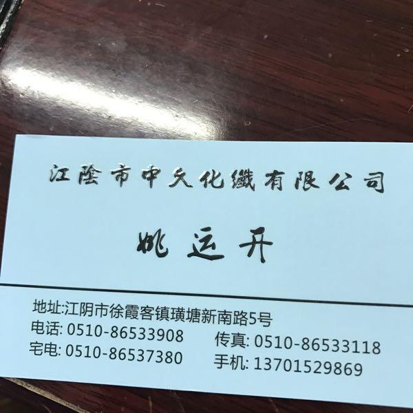 来自姚运开发布的供应信息:1.5x38棉型涤纶短纤维... - 江阴市中久化纤有限公司