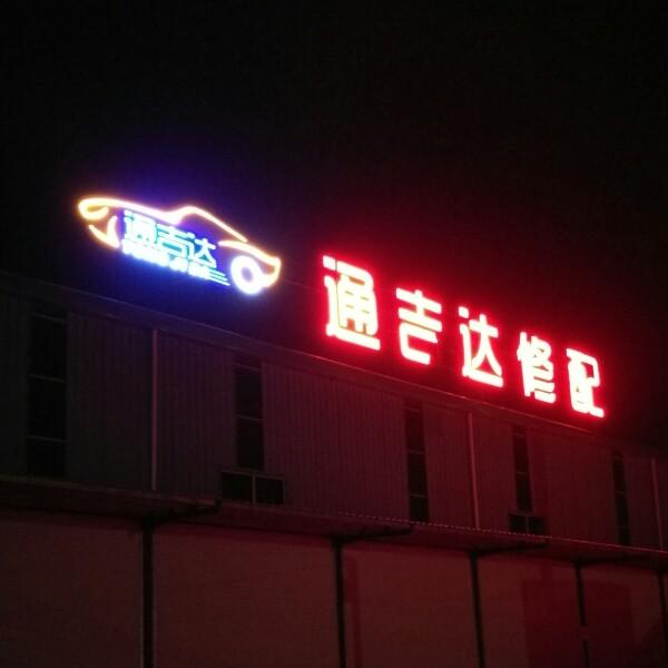 来自蓝天榆发布的供应信息:公司维修各类型货车,东风商用车售后服务!... - 通吉达集团