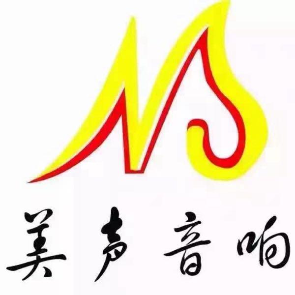 来自黄**发布的供应信息:真诚到永远... - 漳州市美声音响系统工程有限公司