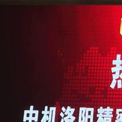 中机洛阳精密装备科技股份有限公司