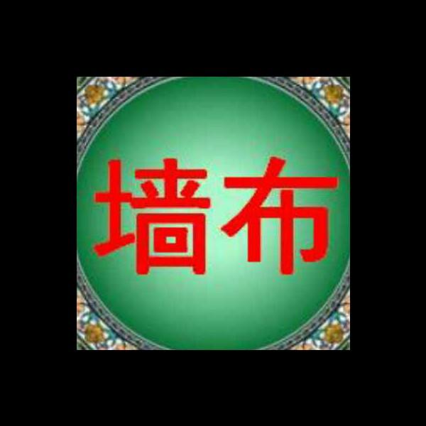 来自秦永杰发布的商务合作信息:有pvc墙布的厂家吗,希望能合作... - 杭州齐飞装饰材料有限公司