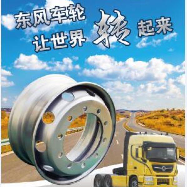 来自陆均发布的供应信息:供应全系列商用车车轮... - 东风汽车车轮有限公司