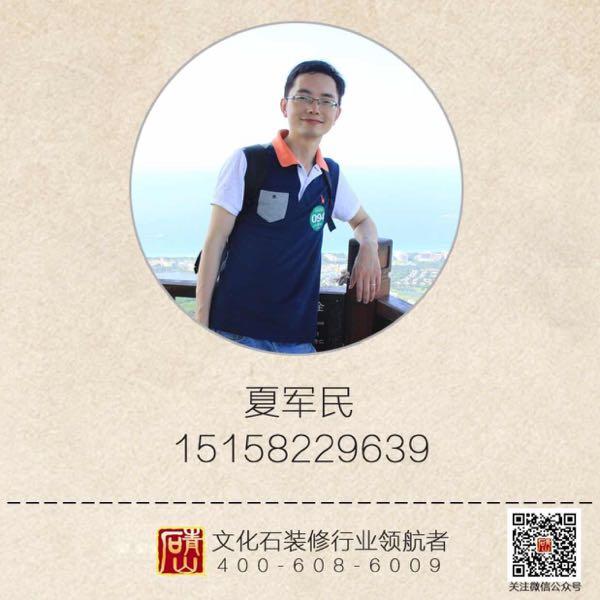 来自夏军民发布的供应信息:... - 绍兴上虞青山文化石有限公司