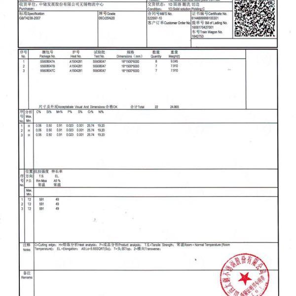 来自邵国栋发布的供应信息:... - 无锡钢龙吉贸易有限公司