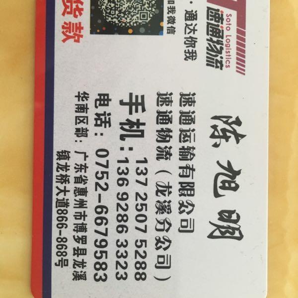 陈旭明 最新采购和商业信息