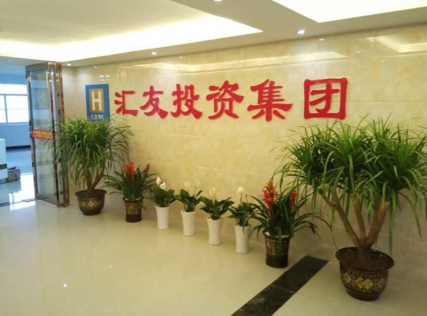 广西南宁汇友置业股份有限公司