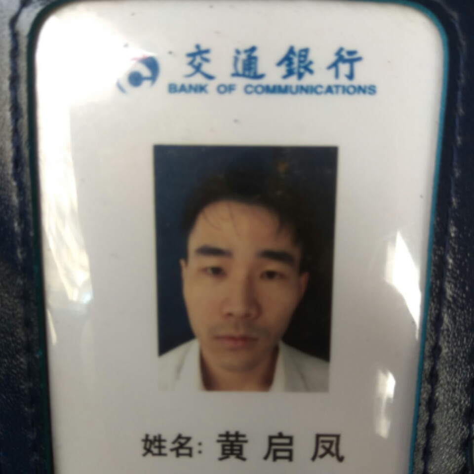 来自黄启风发布的商务合作信息:在广州单位工作的朋友想办信用卡,只要没办... - 交通银行