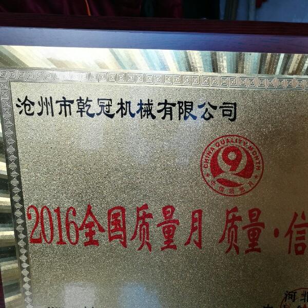 来自朱淑娜发布的供应信息:机床防护罩厂家... - 沧州市乾冠机械制造有限公司